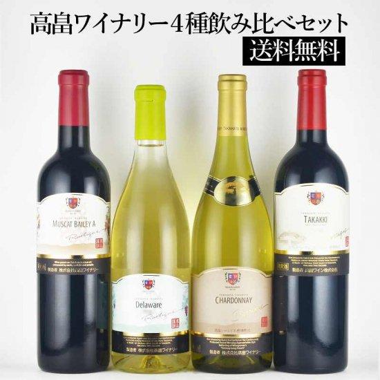 【送料無料】高畠ワイナリー 品種別4種飲み比べセット