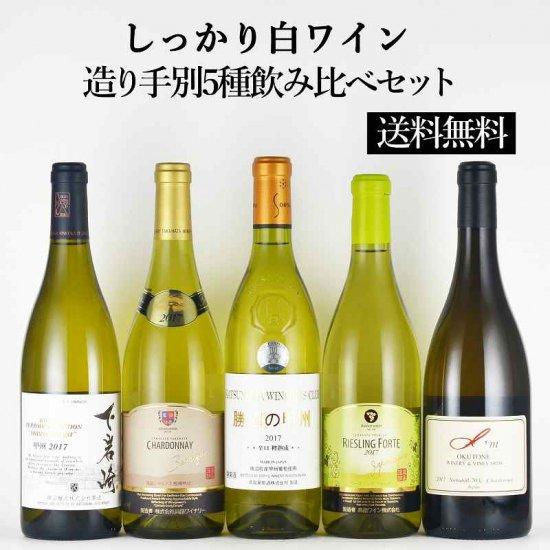 【送料無料】しっかり白ワイン造り手別5種飲み比べセット
