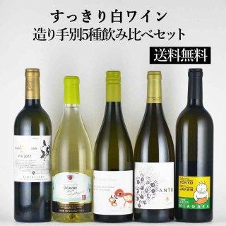 【送料無料】すっきり白ワイン造り手別5種飲み比べセット