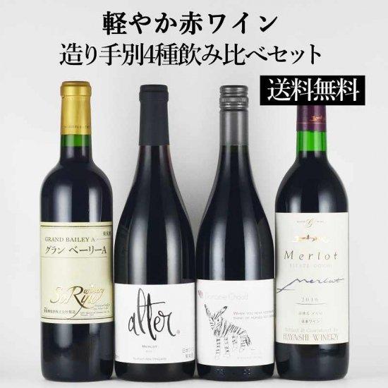 【送料無料】軽やか赤ワイン造り手別4種飲み比べセット