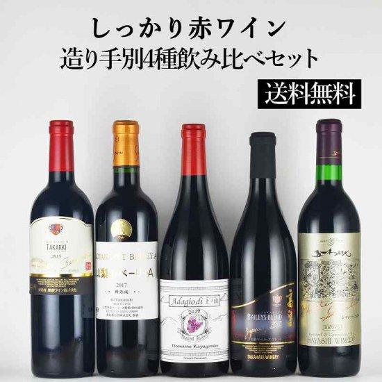 【送料無料】しっかり赤ワイン造り手別5種飲み比べセット