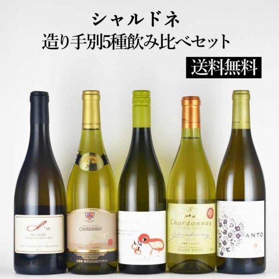 【送料無料】シャルドネ造り手別5種飲み比べセット