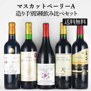 【送料無料】マスカットベーリーA造り手別5種飲み比べセット
