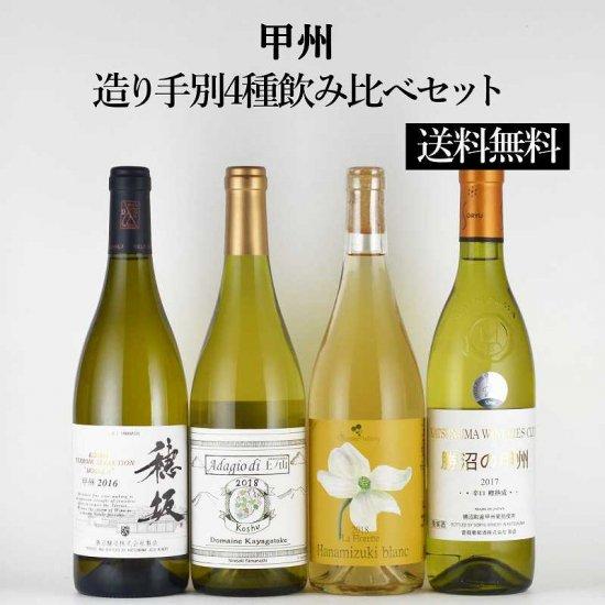 【送料無料】甲州造り手別4種飲み比べセット