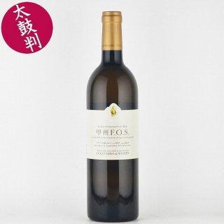 """ココ・ファーム """"甲州F.O.S."""" 勝沼 山梨[日本ワイン][オレンジワイン]"""