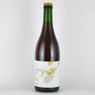 """ドメーヌ・ショオ """"Raigyo"""" スチューベン[ロゼ][スパークリング][カーブドッチ][日本ワイン]"""