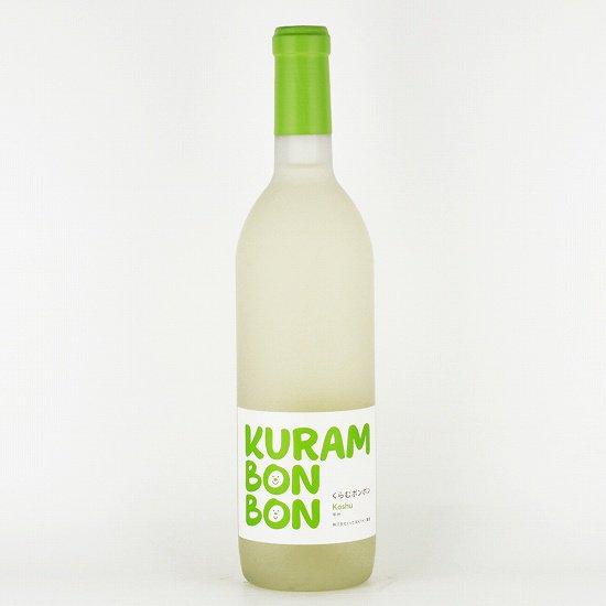 """くらむぼん """"くらむボンボン"""" 甲州[日本ワイン][白ワイン][デザートワイン]"""