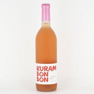 """くらむぼん """"くらむボンボン"""" ピオーネ[日本ワイン][ロゼワイン][デザートワイン]"""