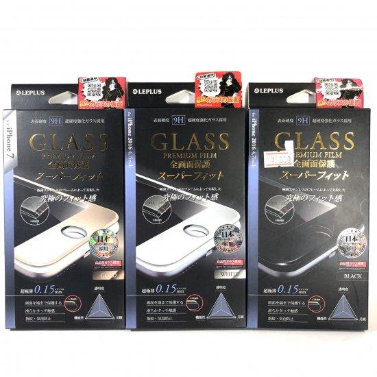 【iPhone 8/7】 ガラスフィルム 全画面保護 スーパーフィット 商品画像