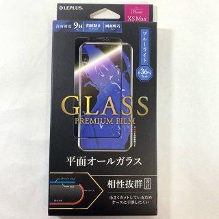 【iPhone XS Max (iPhone 11 Pro Max対応)】 ガラスフィルム 平面オールガラス(ブルーライトカット)