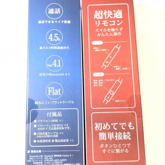 【Bluetoothイヤホン】 ワイヤレスイヤフォン 「極の音域」  商品画像