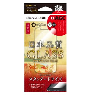 【iPhone XR (iPhone 11対応)】 ガラスフィルム 覇龍 日本品質 スタンダードサイズ(高光沢)