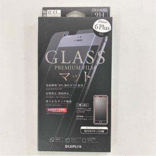 【iPhone 6 Plus/6S Plus】 ガラスフィルム スタンダード(マット・反射防止)