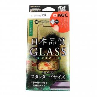 【iPhone XR (iPhone 11対応)】ガラスフィルム 覇龍 日本品質 スタンダードサイズ(マット・反射防止)