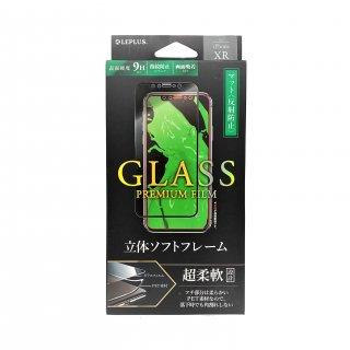 【iPhone XR (iPhone 11対応)】 ガラスフィルム 立体ソフトフレーム(マット・反射防止)