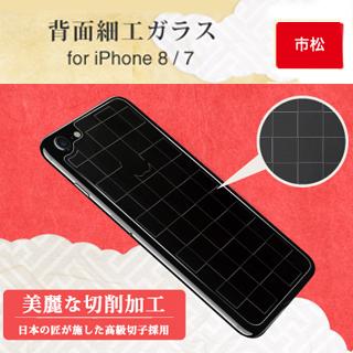 【iPhone 8/7】 ガラスフィルム 背面保護 細工(市松)