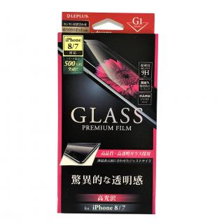 【iPhone 8/7】 ガラスフィルム スタンダードガラス(高光沢)