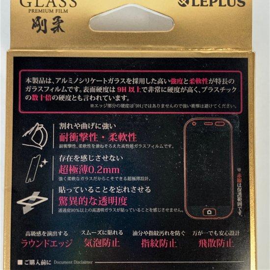 【らくらくスマートフォン4 F-04J】 剛柔-強靭・柔軟・極薄- ガラスフィルム スタンダード(高光沢) 商品画像
