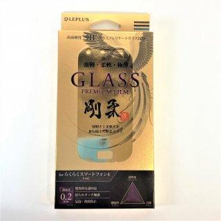 【らくらくスマートフォン4 F-04J】 剛柔-強靭・柔軟・極薄- ガラスフィルム スタンダード(高光沢)