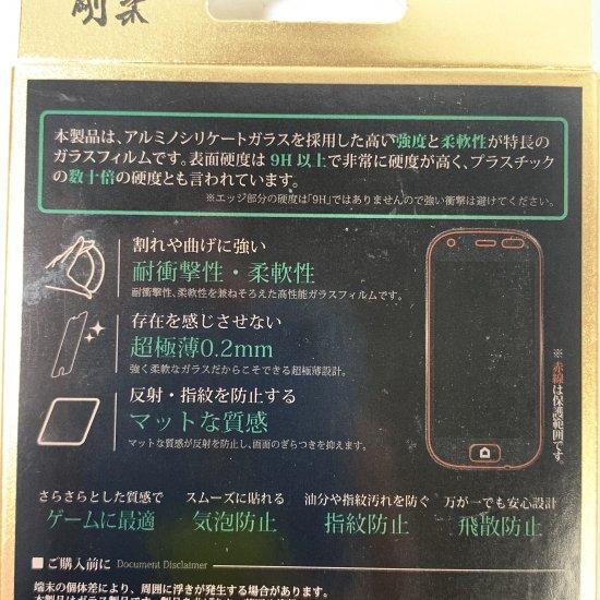 【らくらくスマートフォン4 F-04J】  剛柔-強靭・柔軟・極薄- ガラスフィルム スタンダード(マット・反射防止) 商品画像