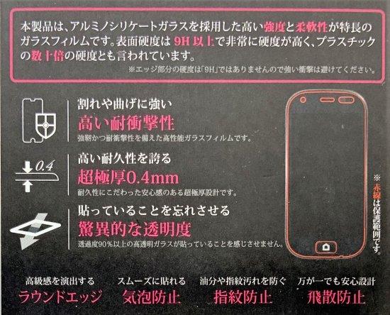 【らくらくスマートフォン4 F-04J】  剛硬-強靭・高耐久-スタンダード(高光沢) 商品画像