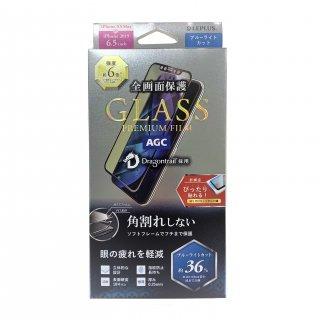 【iPhone 11 Pro Max (iPhone XS Max対応)】ガラスフィルム ドラゴントレイル 立体ソフトフレーム (ブルーライトカット)