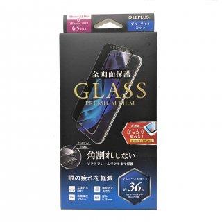 【iPhone 11 Pro Max (iPhone XS Max対応)】 ガラスフィルム 立体ソフトフレーム(ブルーライトカット)