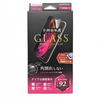 【iPhone 11 Pro Max (iPhone XS Max対応)】ガラスフィルム 立体ソフトフレーム (超透明)