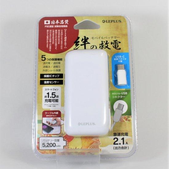 【Android全機種対応】モバイルバッテリー「絆の救電」microUSBケーブル+Type-C変換アダプタ 商品画像