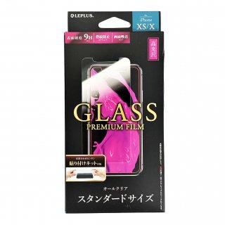 【iPhone X/XS (iPhone 11 Pro対応)】ガラスフィルム スタンダードサイズ (高光沢)