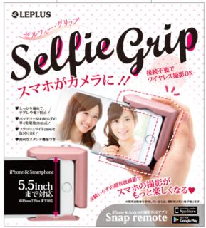 スマートフォン(汎用) Selfie Grip