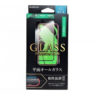 【iPhone X/XS (iPhone 11 Pro対応)】 ガラスフィルム 平面オールガラス(マット・反射防止)