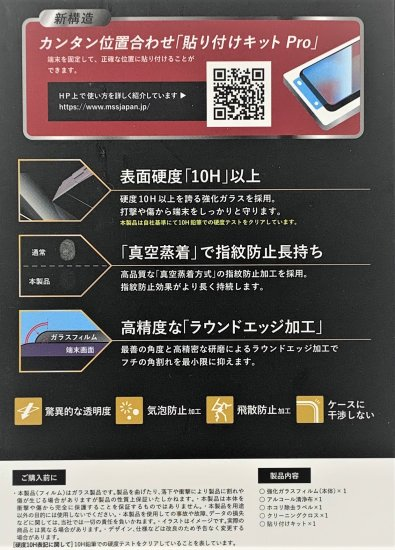 【iPhone 11 Pro Max (iPhone XS Max対応)】ガラスフィルム スタンダードサイズ (超透明) 商品画像
