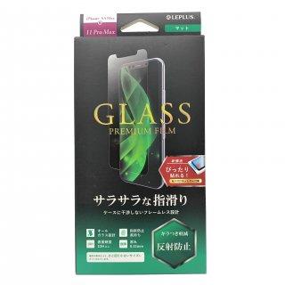【iPhone 11 Pro Max (iPhone XS Max対応)】ガラスフィルム スタンダードサイズ (マット)