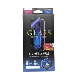 【iPhone 11 Pro Max (iPhone XS Max対応)】ガラスフィルム スタンダードサイズ (ブルーライトカット)