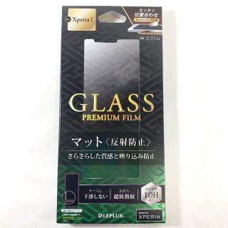 【Xperia 1】 ガラスフィルム スタンダード マット【SO-03L/SOV40/SoftBank】
