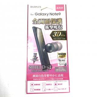 【Galaxy Note9】 保護フィルム 全画面3DFilm 高透明・衝撃吸収【SC-01L/SCV40】