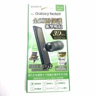 【Galaxy Note9】 保護フィルム 全画面3DFilm マット・衝撃吸収【SC-01L/SCV40】