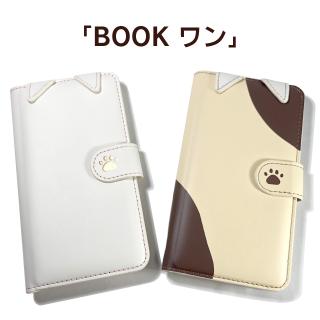 【iPhone X/XS】いぬ型PUレザーブックケース「BOOKわん」