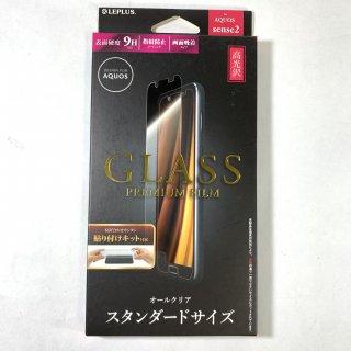 【AQUOS sense2(Android One S5対応)】ガラスフィルム スタンダードサイズ 高光沢