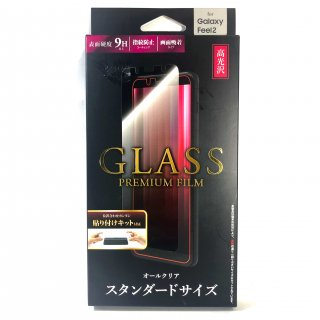 【Galaxy Feel2】 ガラスフィルム スタンダードサイズ 高光沢【SC-02L】