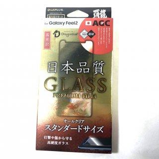 【Galaxy Feel2 】 ガラスフィルム 覇龍 日本品質 スタンダードサイズ 高光沢【SC-02L】