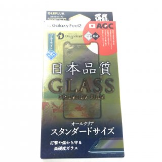 【Galaxy Feel2】 ガラスフィルム 覇龍 日本品質 スタンダードサイズ  ブルーライトカット【SC-02L】