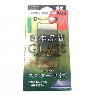 【Galaxy Feel2 】 ガラスフィルム 覇龍 日本品質 スタンダードサイズ  マット・反射防止【SC-02L】