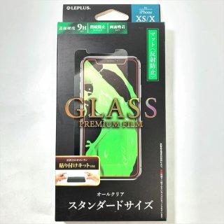 【iPhone X/XS (iPhone 11 Pro対応)】ガラスフィルム  スタンダードサイズ( マット/反射防止)