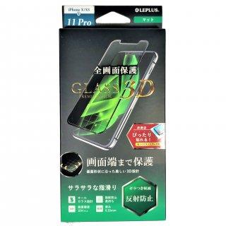 【iPhone 11 Pro (iPhone XS/X対応)】 ガラスフィルム 超立体オールガラス マット