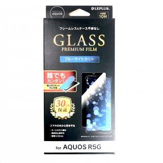 【AQUOS R5G】ガラスフィルム スタンダードサイズ ブルーライトカット【SH-51A/SHG01】