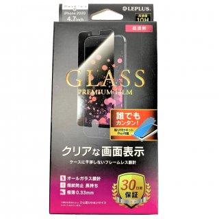 【iPhone SE(第2世代)】 ガラスフィルム スタンダードサイズ 超透明