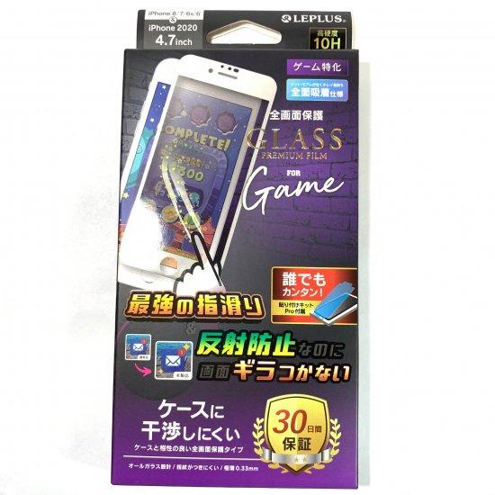 【iPhone SE(第2世代)】 ガラスフィルム 全画面保護 ケースに干渉しにくい ゲーム特化 商品画像