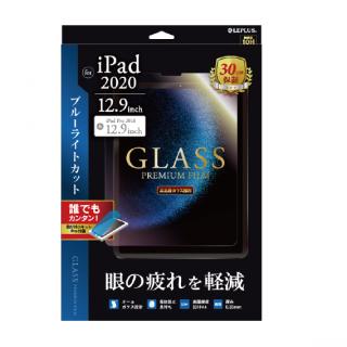 【iPad Pro 12.9inch/2020年モデル】 ガラスフィルム スタンダード (ブルーライトカット)